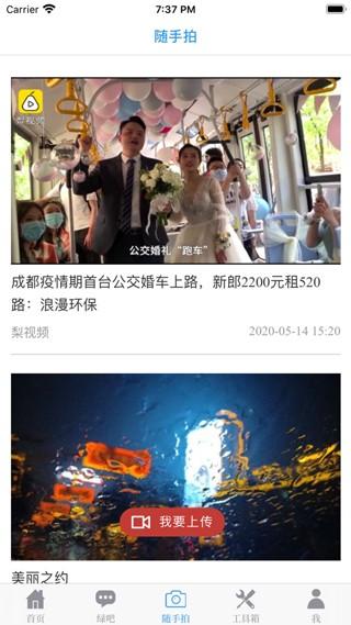 中国环境报app下载