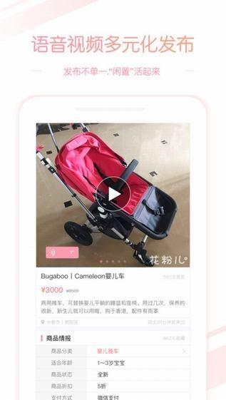 花粉儿app官方下载
