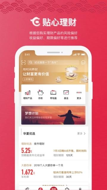 华夏手机银行