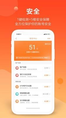 平安口袋银行app下载
