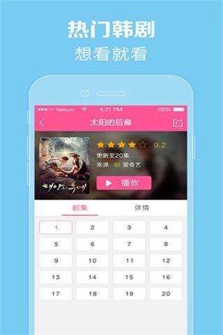 97韩剧网app