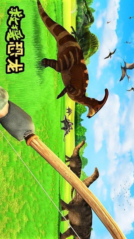 救援恐龙游戏免费下载