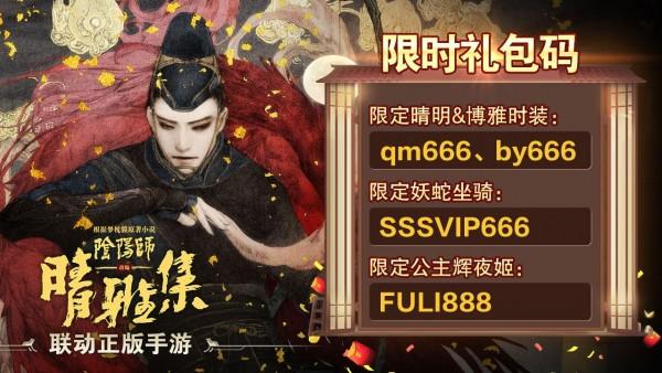 阴阳侍神游戏下载免费版