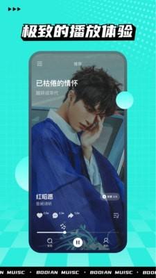 波点音乐官方下载app