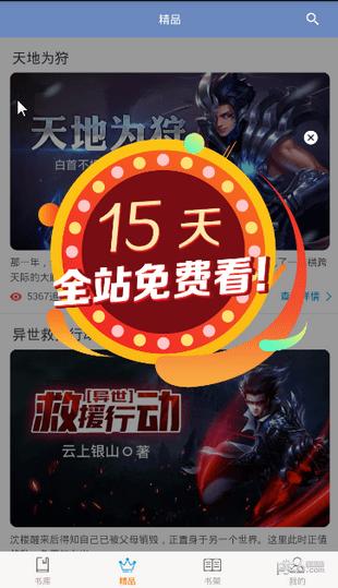 阅友小说app官方下载
