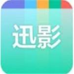 迅影网app