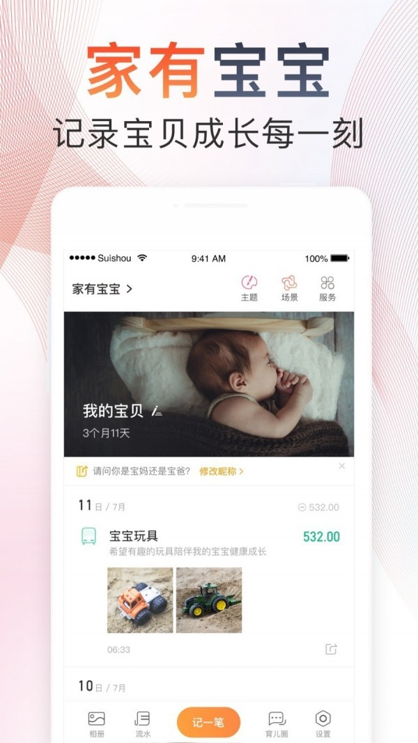 随手记app下载