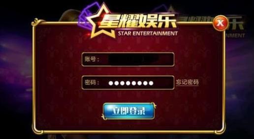 星耀娱乐官方版下载