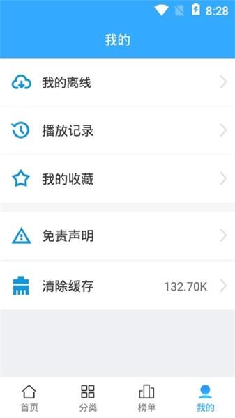 天使动漫官方app下载