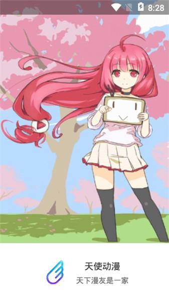 天使动漫app
