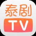 泰剧TV官方 v2.0.1