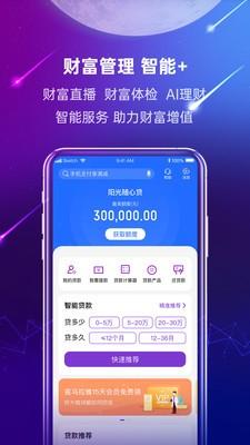 光大银行app下载官方版