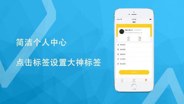 大神代练app官方下载