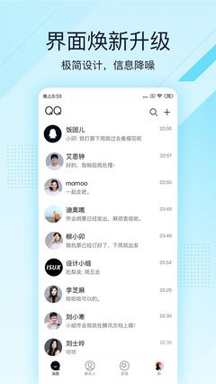 QQ极速版下载安装2020最新版