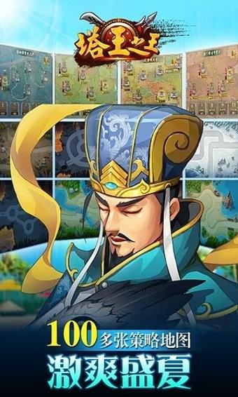 塔王之王破解版无限元宝