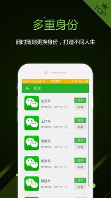 微信多开助手ios苹果版下载