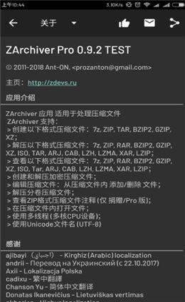 ZArchiver pro手机版下载