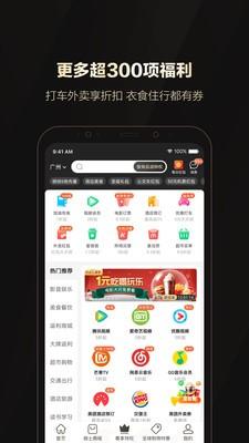 全球购骑士卡app
