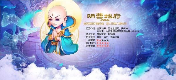 梦幻西游手游职业推荐2020年