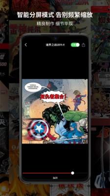 漫威无限app安卓下载