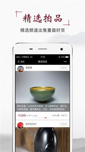微拍堂app官方下载苹果系统