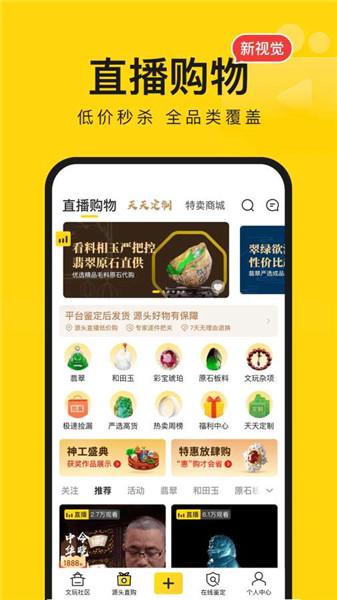 天天鉴宝app下载安装