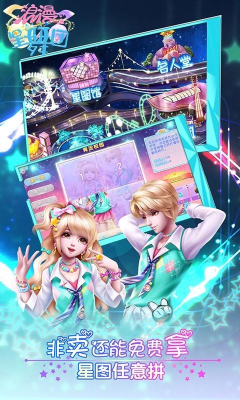 浪漫星舞团游戏下载
