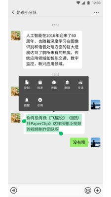 微信防撤回版安卓版下载