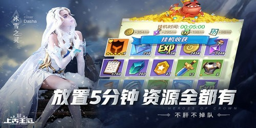 上古王冠手游官方版