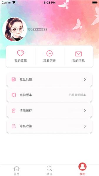 易学视频app
