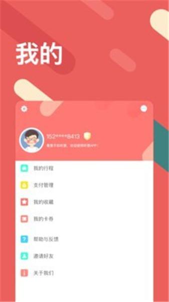 听景app