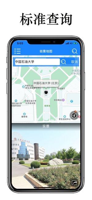 世界街景地图app