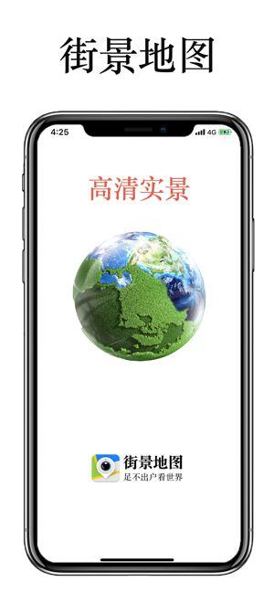 世界街景地图app下载安装