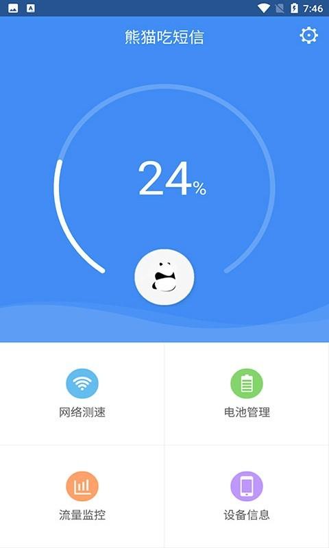 熊猫吃短信安卓最新版下载