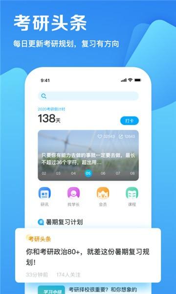 考研帮app