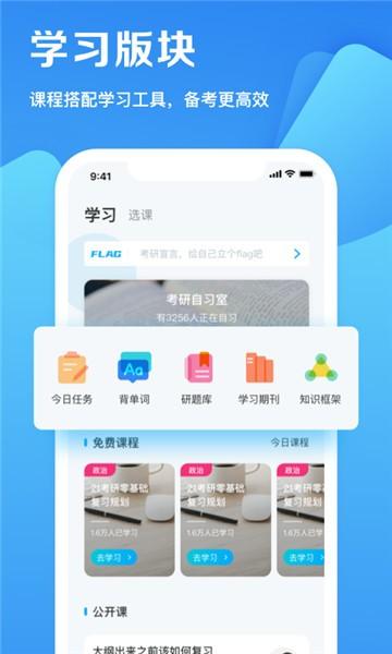 考研帮app官方下载