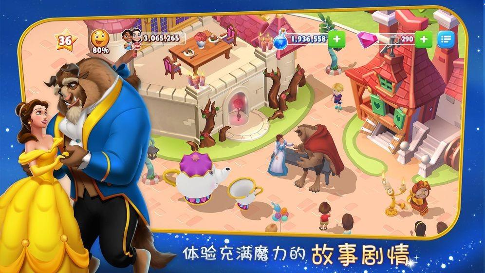 迪士尼梦幻王国下载