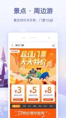 同程旅行app下载安装