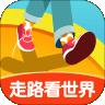 走路看世界app v1.0.2