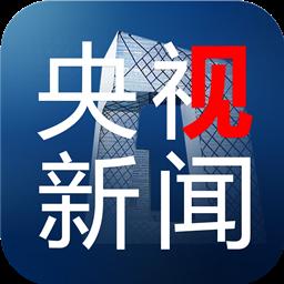 央视新闻app V8.0.9