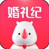 婚礼纪app官方  v9.0.0