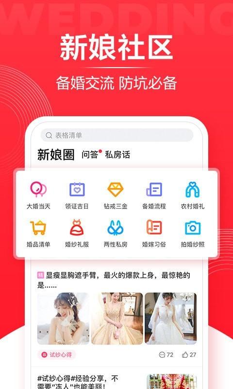 婚礼纪app官方版