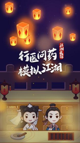 江湖医馆游戏下载最新版本