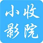 小收影院app v1.56