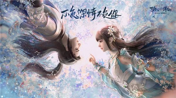 梦幻新诛仙手游官方版下载