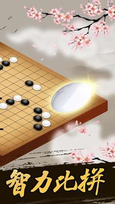 桌乐五子棋