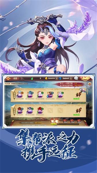 射雕英雄传3D手游官方版下载