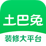 土巴兔装修网app v8.12.2