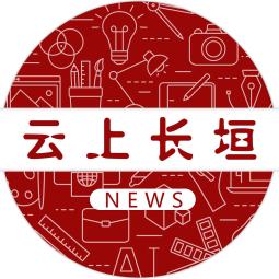 云上长垣app v2.3.6