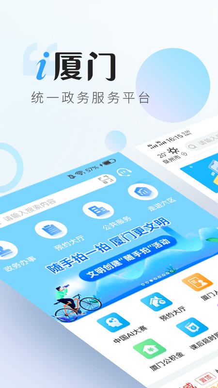 i厦门app下载安装